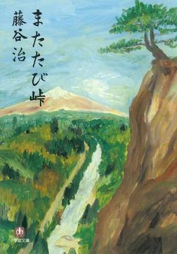 またたび峠(小学館文庫)-電子書籍