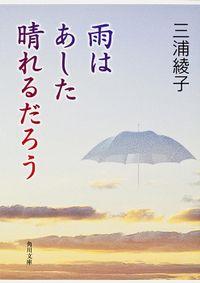 雨はあした晴れるだろう