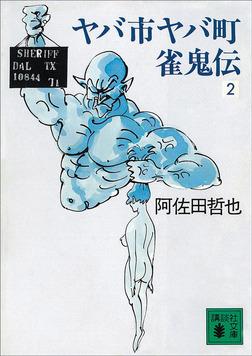 ヤバ市ヤバ町雀鬼伝2-電子書籍
