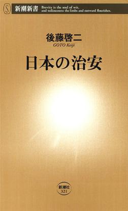 日本の治安-電子書籍