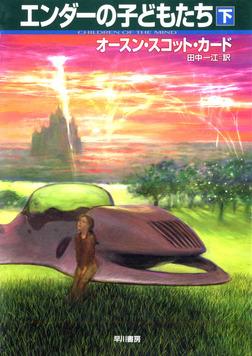 エンダーの子どもたち(下)-電子書籍