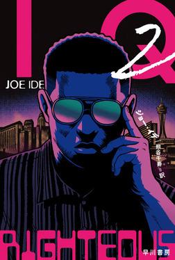 IQ2-電子書籍