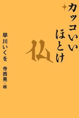 カッコいいほとけ-電子書籍