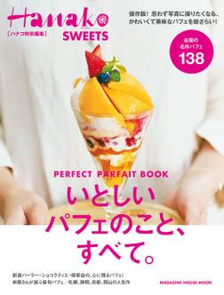Hanako特別編集 いとしいパフェのこと、すべて。-電子書籍