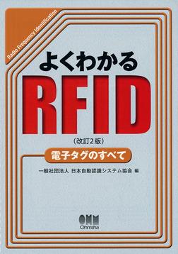 よくわかるRFID(改訂2版) 電子タグのすべて-電子書籍