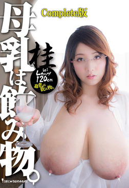 母乳は飲み物。 Lカップ120cm 桂 Complete版-電子書籍