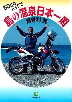 50CCバイクで島の温泉日本一周(小学館文庫)-電子書籍