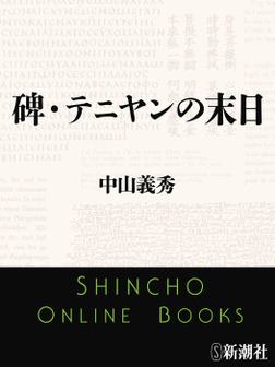 碑・テニヤンの末日-電子書籍