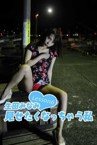 生田みなみ Lesson6  夜の街、夜の漁港、夜の私