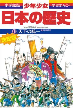 学習まんが 少年少女日本の歴史11 天下の統一 ―安土・桃山時代―-電子書籍