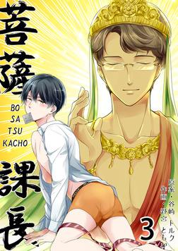 菩薩課長~BO・SA・TSU・KACHO~(3)-電子書籍