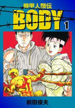 機甲人類伝BODY1-電子書籍