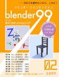 Blender99 きっと絶対に挫折しない3DCG入門(BCCKS Distribution)