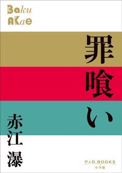 P+D BOOKS 罪喰い-電子書籍