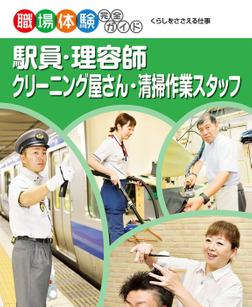 駅員・理容師・クリーニング屋さん・清掃作業スタッフ-電子書籍