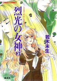 ハイスクール・オーラバスター 烈光の女神3