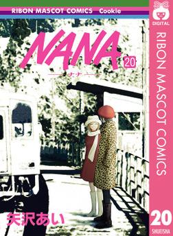 NANA―ナナ― 20-電子書籍