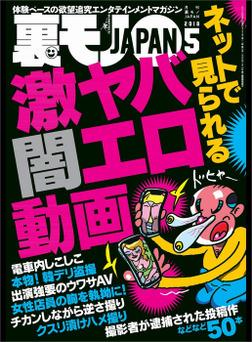 裏モノJAPAN 2018年5月号 ★特集★ ネットで見られる 激ヤバ闇エロ動画★生々しい昭和の香り。これぞスワッピングの現場だ-電子書籍