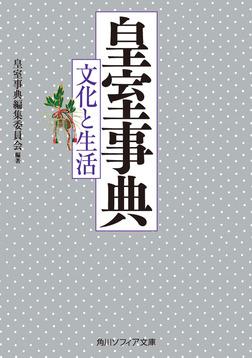 皇室事典 文化と生活-電子書籍