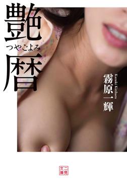 艶暦 つやごよみ-電子書籍