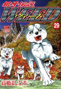 銀牙伝説ウィード 29