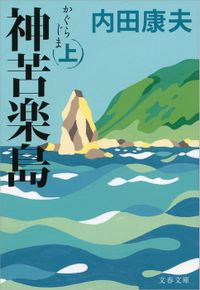 神苦楽島(かぐらじま)上