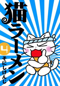 猫ラーメン 4巻