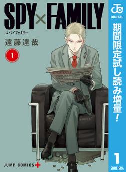 SPY×FAMILY【期間限定試し読み増量】 1-電子書籍