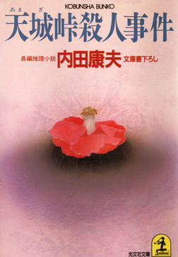 天城峠殺人事件-電子書籍