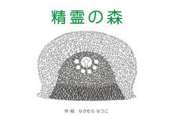 精霊の森-電子書籍