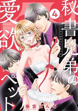 秘書兄弟の愛欲ペット(4)-電子書籍