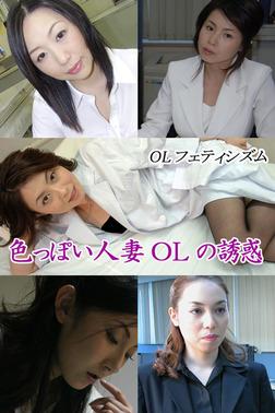OLフェティシズム 妄想オフィスラブ ~色っぽい人妻OLの誘惑~-電子書籍