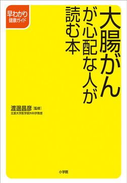 大腸がんが心配な人が読む本-電子書籍