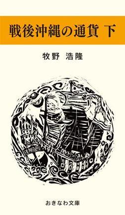 戦後沖縄の通貨 下-電子書籍