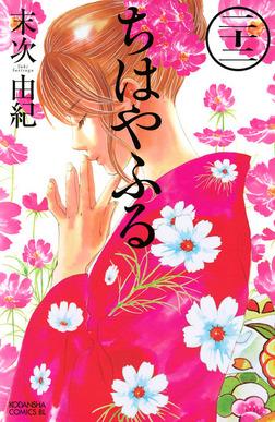 ちはやふる(22)-電子書籍