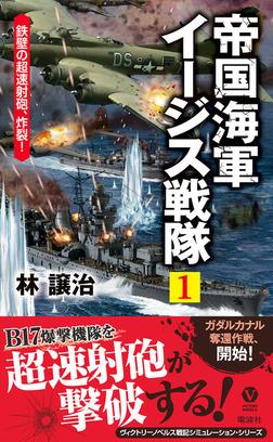 帝国海軍イージス戦隊(1)鉄壁の超速射砲、炸裂!-電子書籍