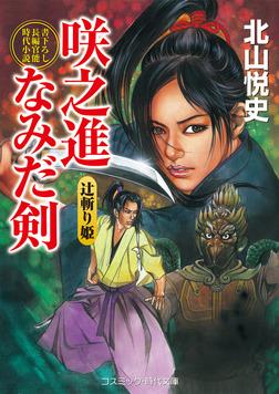 咲之進なみだ剣 辻斬り姫-電子書籍