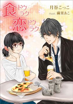 食ドウラク恋ドウラク-電子書籍