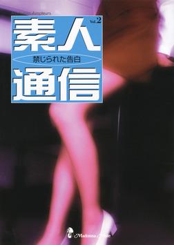 素人通信2 禁じられた告白-電子書籍