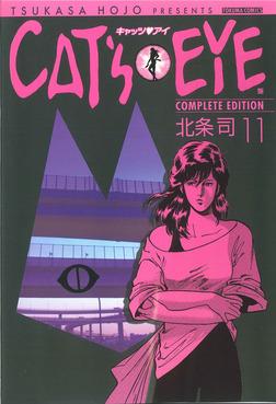 CAT'S EYE 11巻-電子書籍