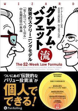 グレアム・バフェット流投資のスクリーニングモデル  ──「安く買って、高く売る」中長期投資の奥義-電子書籍