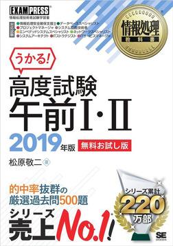 情報処理教科書 高度試験午前Ⅰ・Ⅱ 2019年版【無料お試し版】-電子書籍