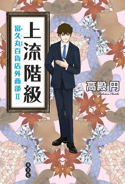上流階級~富久丸(ふくまる)百貨店外商部II~-電子書籍