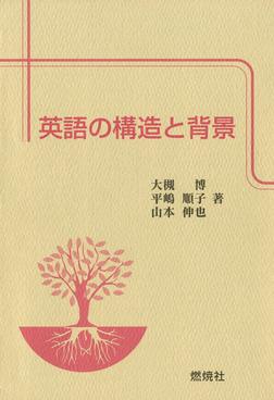 英語の構造と背景-電子書籍