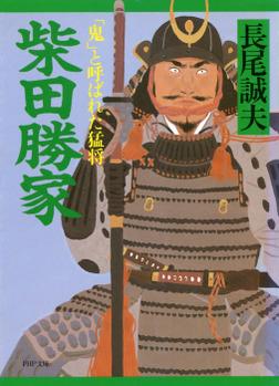 柴田勝家 「鬼」と呼ばれた猛将-電子書籍