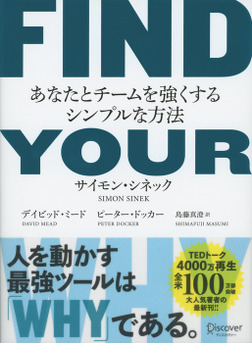FIND YOUR WHY あなたとチームを強くするシンプルな方法-電子書籍