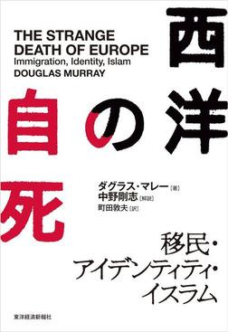 西洋の自死―移民・アイデンティティ・イスラム-電子書籍