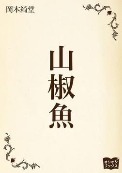 山椒魚-電子書籍