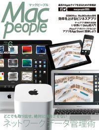 MacPeople 2014年6月号