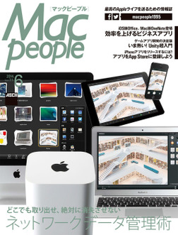 MacPeople 2014年6月号-電子書籍